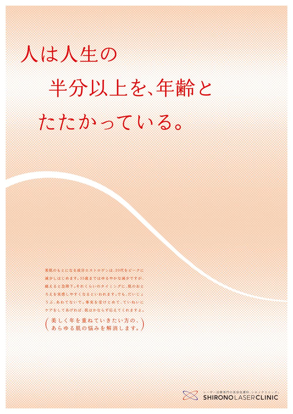 SHIRONO-LASER-CLINIC-01