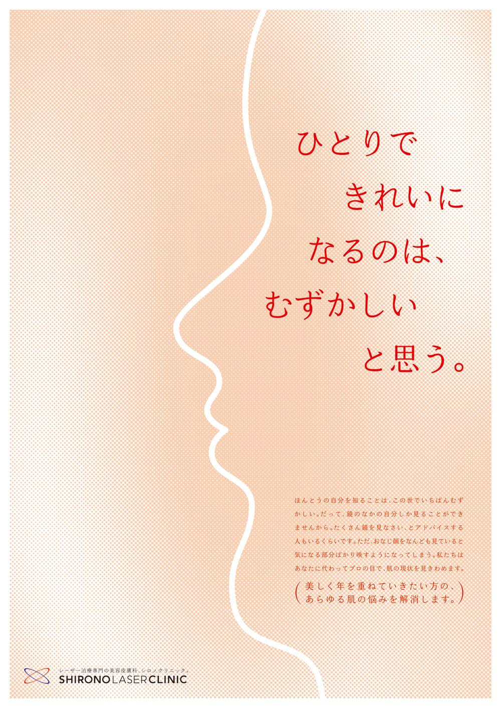SHIRONO-LASER-CLINIC-03