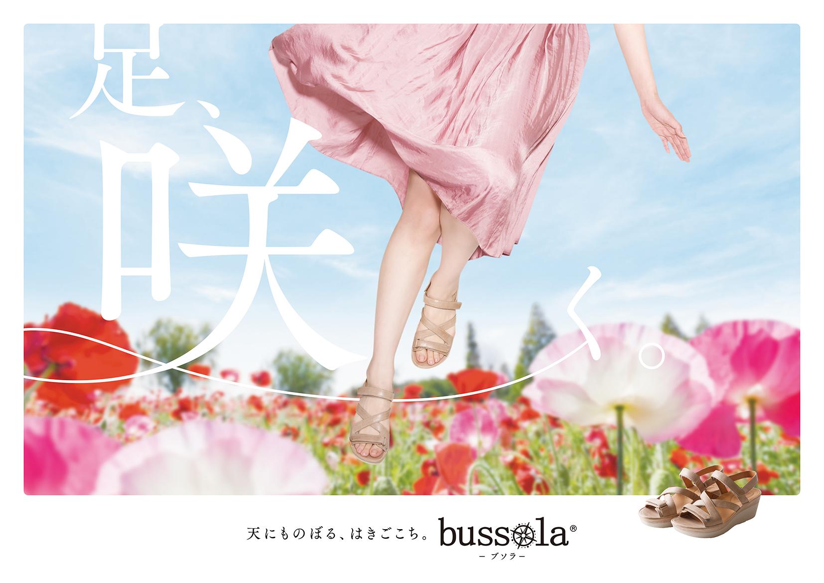 足、咲く。
