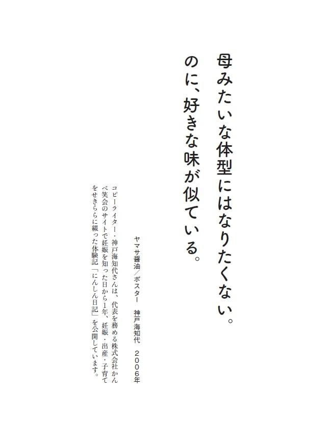 母の広告コピー②