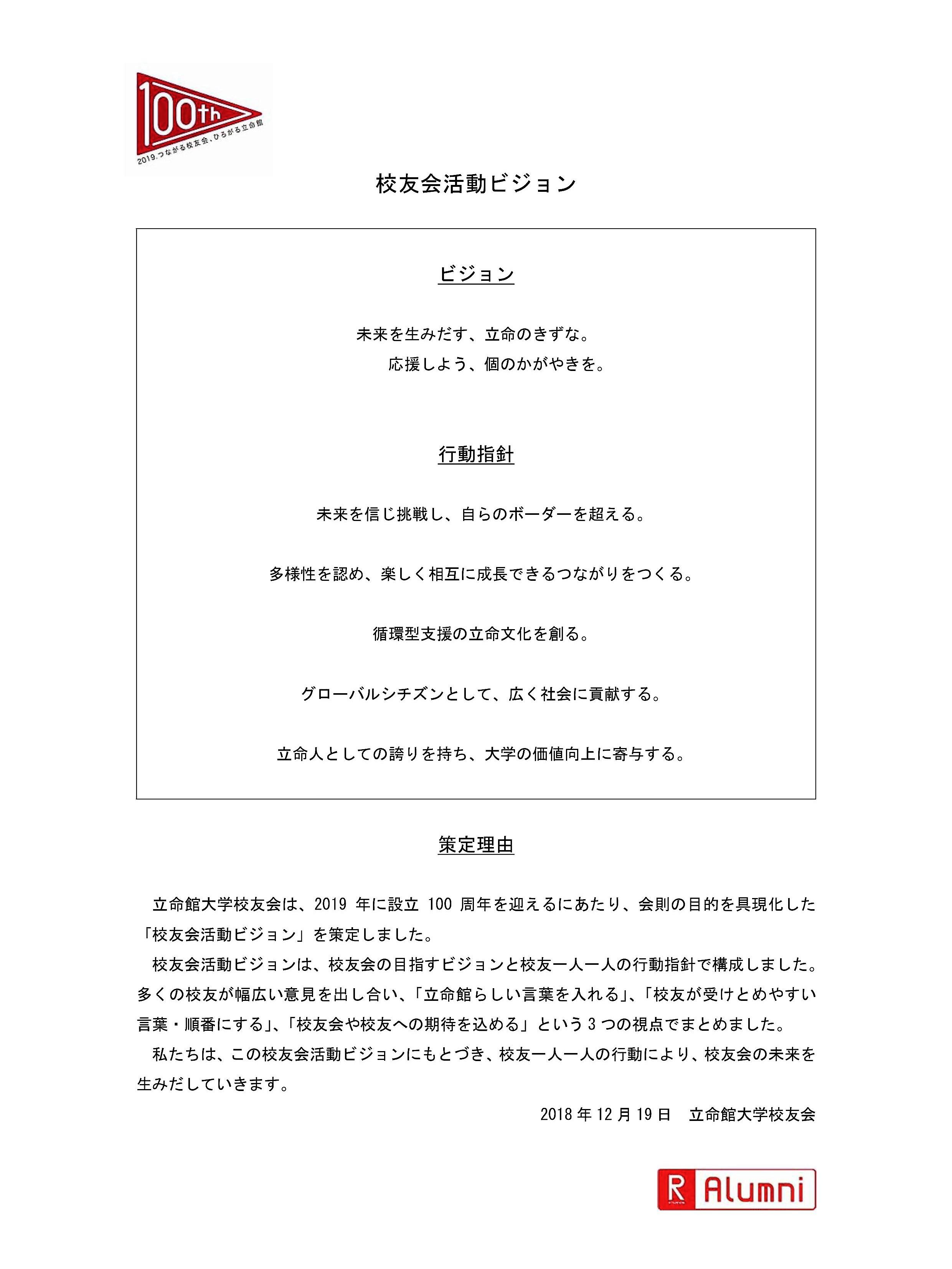 立命館校友会ビジョン181219