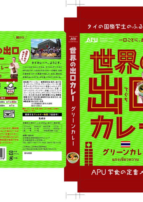 apu_curry木型No.3872_0915_01