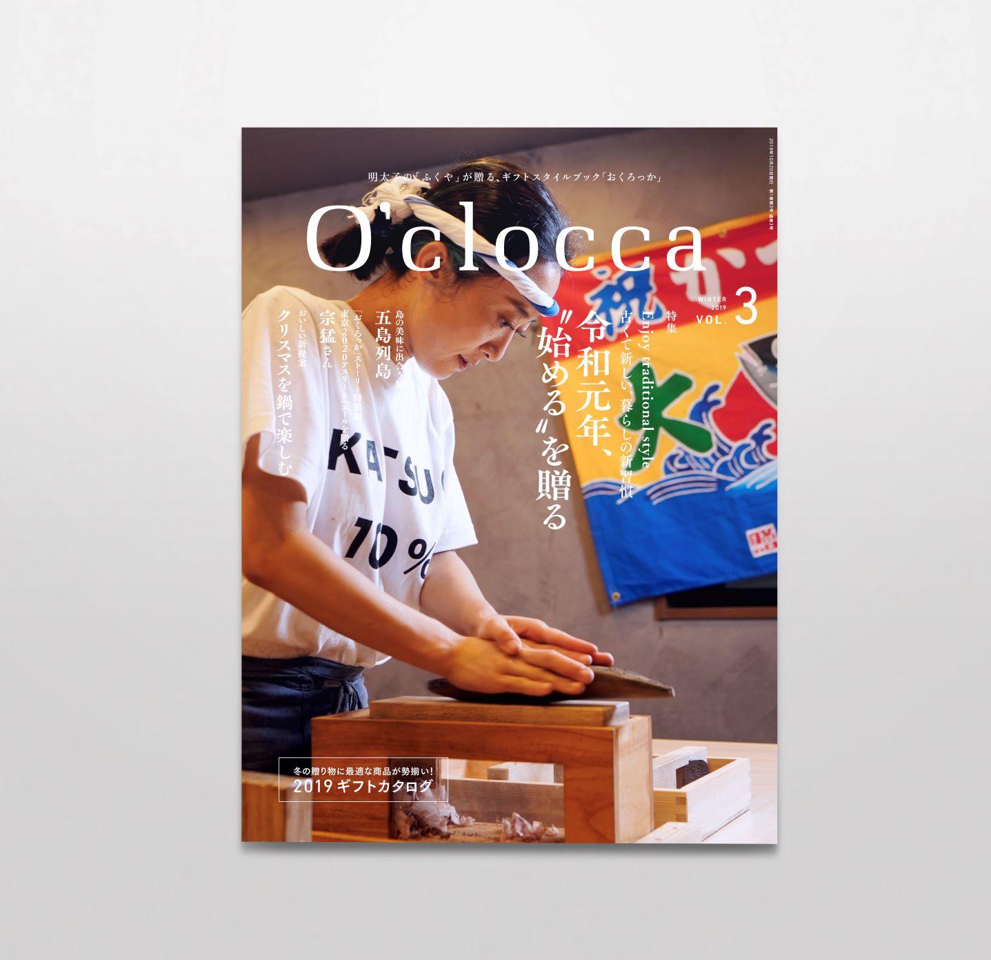 Oclocca_vol3_h1 2MP