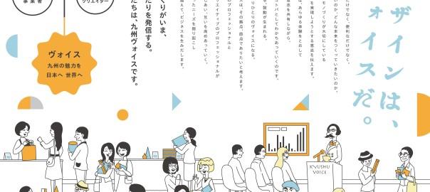 kyushu voice_2